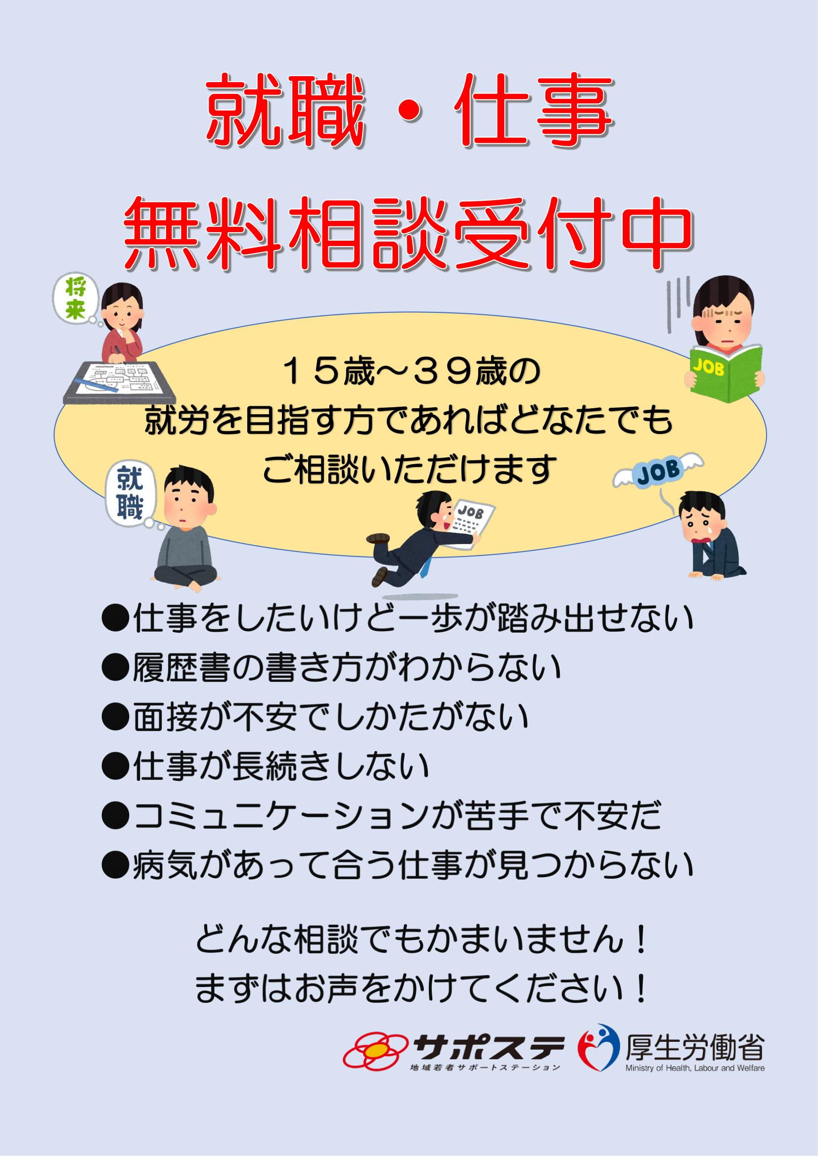 就労に関する無料相談受付中-1